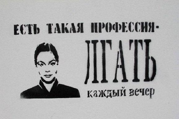 """Результат пошуку зображень за запитом """"російська пропаганда"""""""