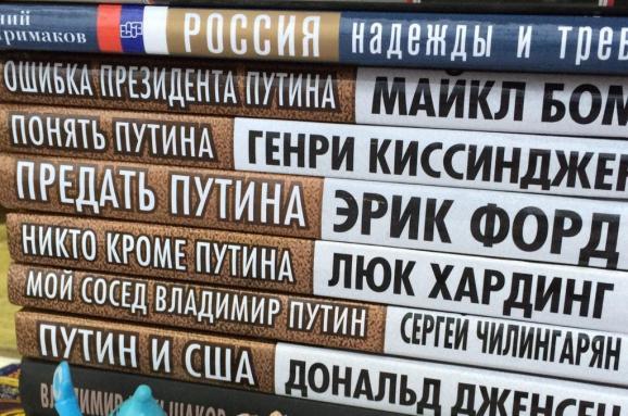 Владимир Путин книги Алгоритм фальшивка подделка