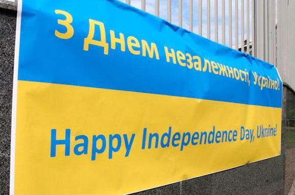 святкування Дня Незалежності