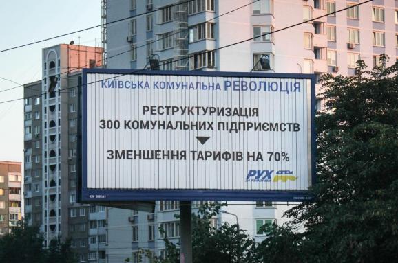 Реклама тарифи вибори популізм