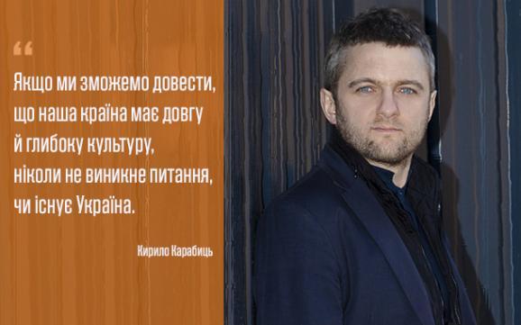 Кирило Карабиць