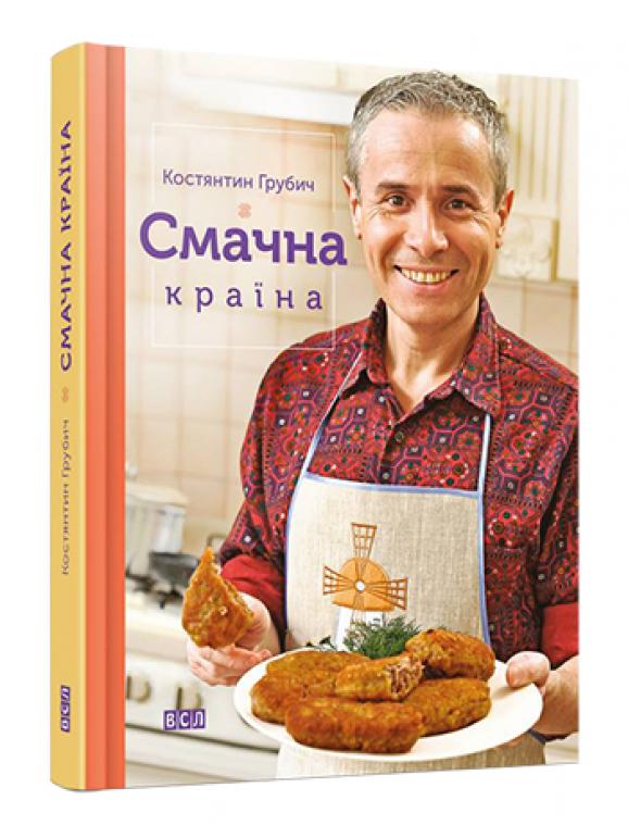 Смачна країна Константин Грубич