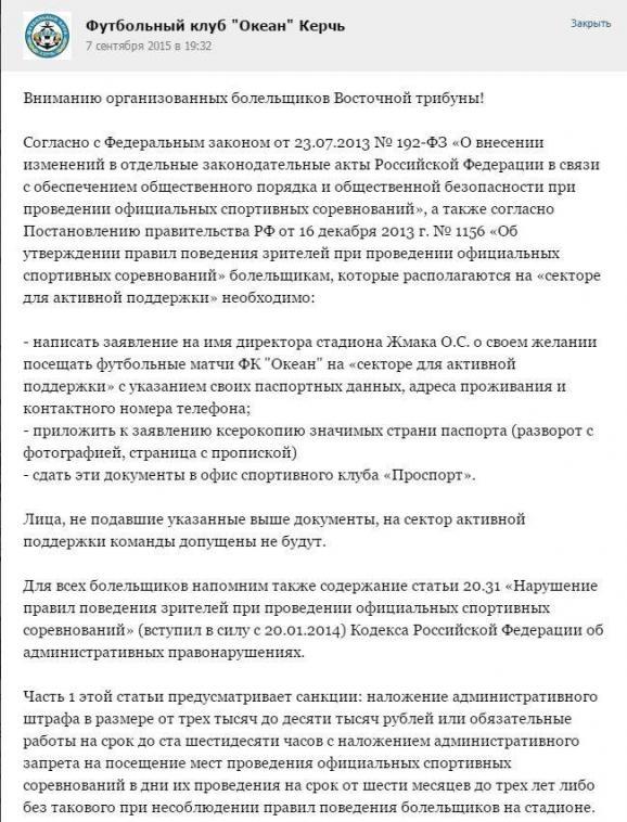кримські фани