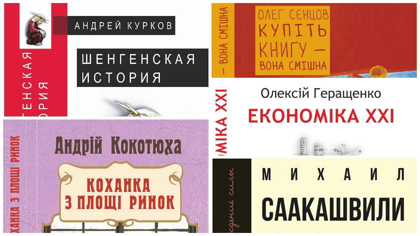7 книжних новинок від українських авторів 192113b678aab