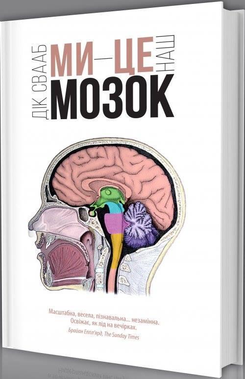Мозговой штурм: Топ-5 научно-популярных книг на украинском
