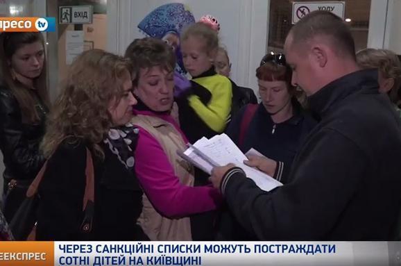 Через санкционных списков могут пострадать сотни детей на Киевщине