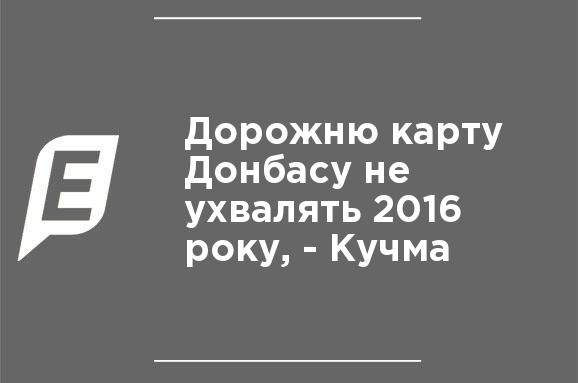 Про це заявив представник України в Тристоронній контактній групі Леонід  Кучма 25aed79207520