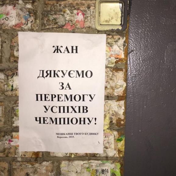 Чемпион мира Жан Беленюк: Власть не уважает чемпионов, поэтому после Игр-2016 многие из них покинут Украину