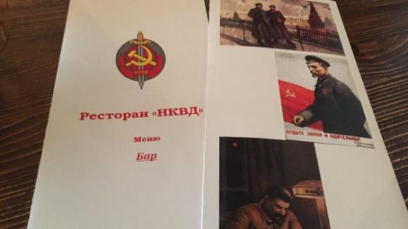 НКВД ресторан
