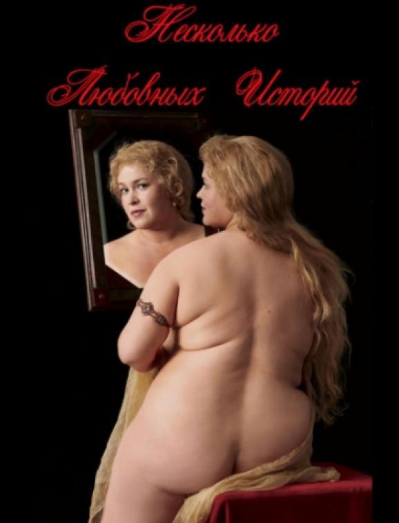 Смотреть украинский эротический фильм