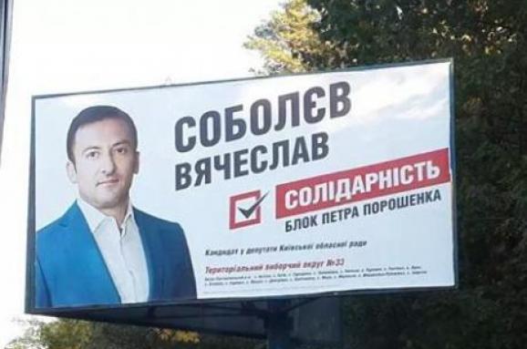 вячеслав соболев бпп обжора днр выборы