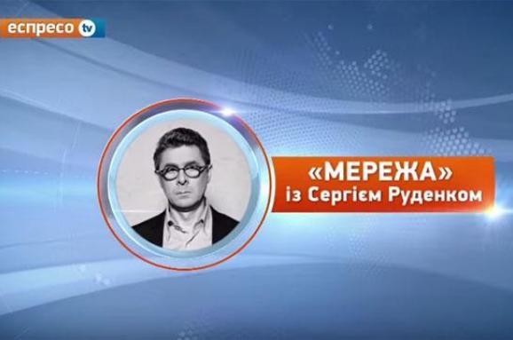 Сергей Руденко,