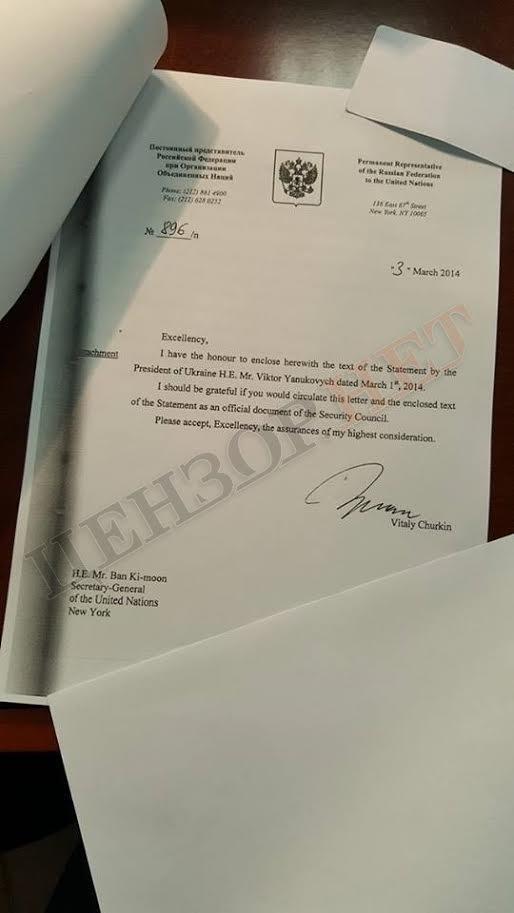 Суд над Януковичем: дипломат Кушнерук прояснив історію з підписом екс-президента на зверненні до Путіна - Цензор.НЕТ 2324