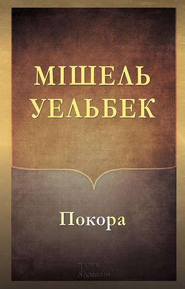 Мішель Уельбек