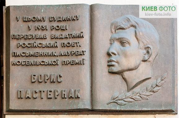 мемориальная доска Бориса Пастернака