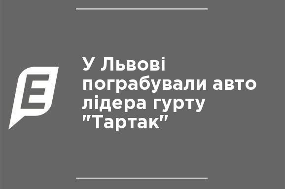 У Львові пограбували авто лідера гурту