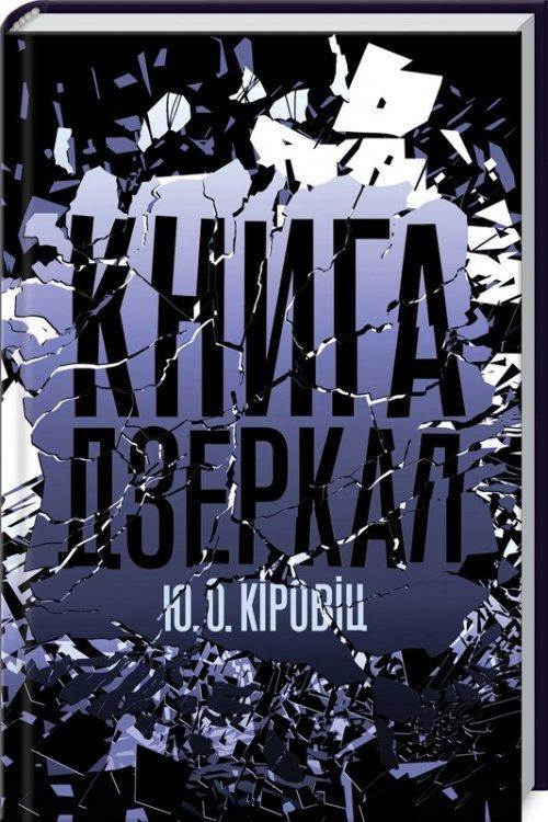 Юджин Овідіу Кіровіц. Книга дзеркал