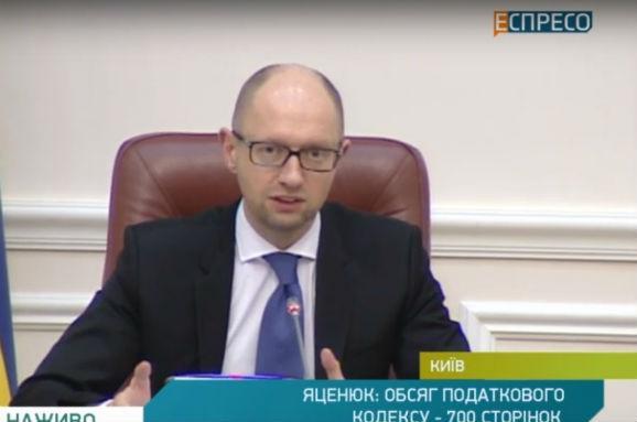 Яценюк: Компромісний проект Податкового кодексу внесе доВР президент