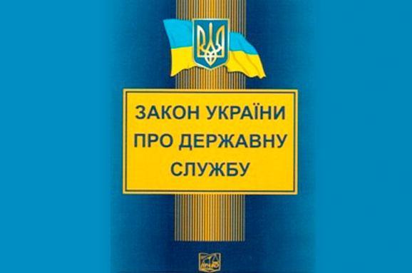 Закон о госслужбе москва с 1 января