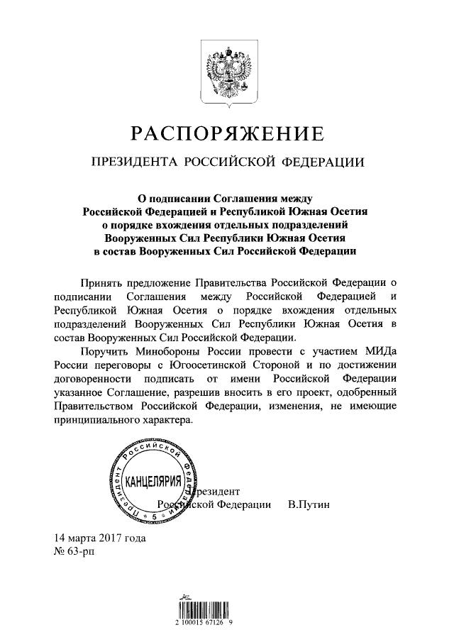 Новости дня: «Возмездие» Надежды под опекой НКВД и ГРУ ...