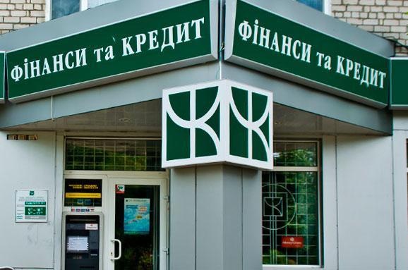 НБУ вирішив ліквідувати банк «Фінанси такредит»