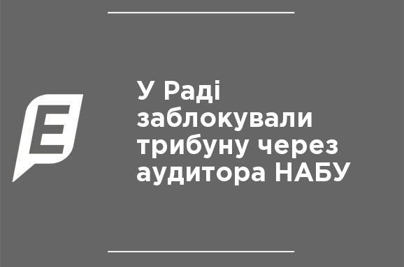 У Раді заблокували трибуну через аудитора НАБУ baf7916f7aab4