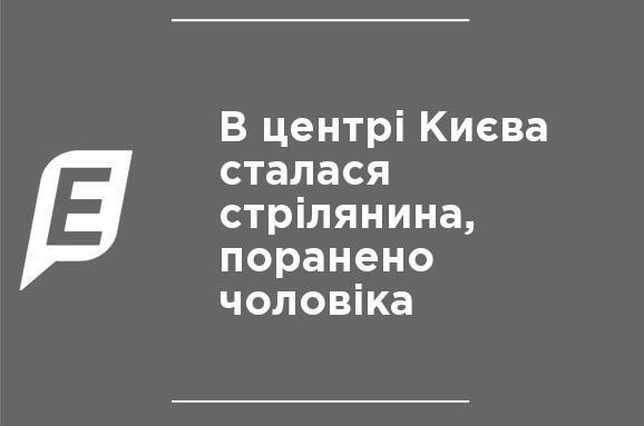 ... В центрі Києва сталася стрілянина c1bd04ac377f5