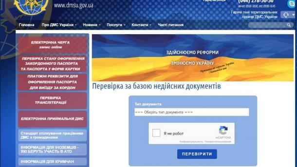 Українці зможуть онлайн перевірити документи на підробку (3.27 26) 65ea138e78e54