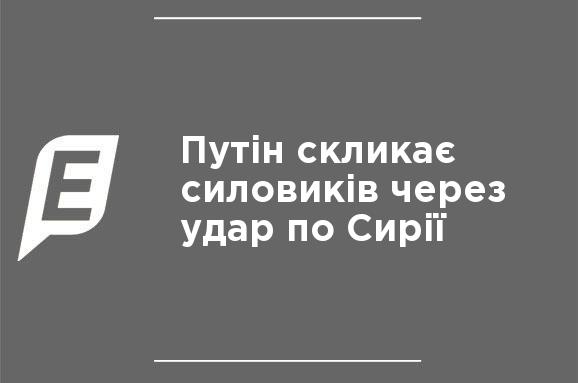 24tv.ua Путін скликає силовиків через удар по Сирії 07de88ffd86e8