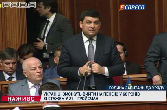 Гройсман розповів, нащовитратять конфіскований мільярд Януковича