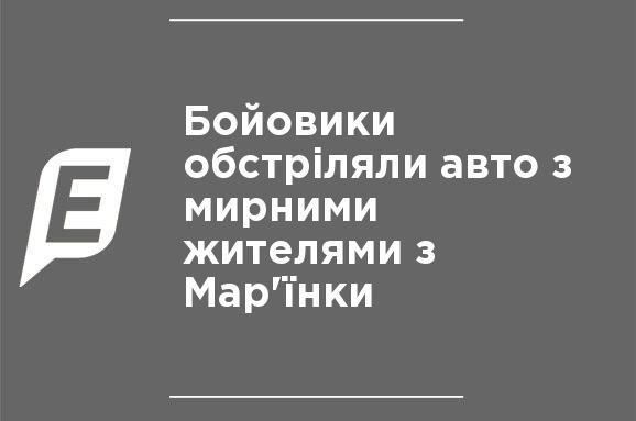 Бойовики обстріляли авто з мирними жителями з Мар їнки (14.77 25) 75d3cfb9b480b