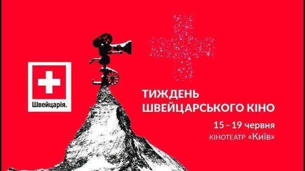 """В Киеве впервые пройдет """"Неделя швейцарского кино"""""""
