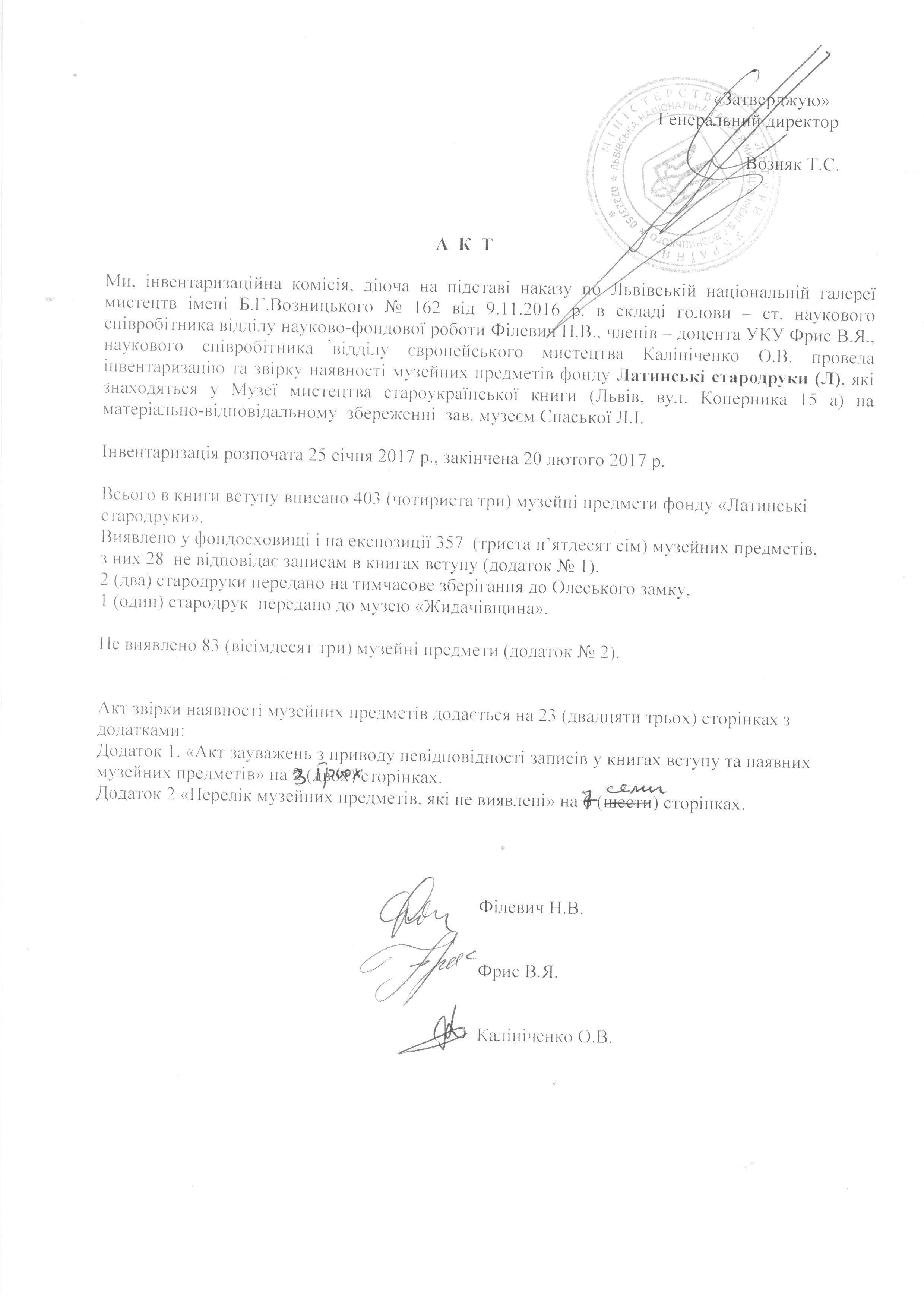 Тарас Возняк: Було вкрадено кожен четвертий стародрук