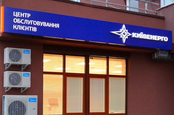 Вірус Petya.A. Хакери атакували банки, компанії, «Укренерго» та«Київенерго»