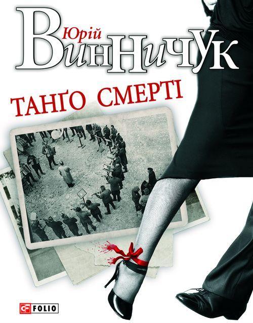 15 сучасних українських книжок, які стали культовими