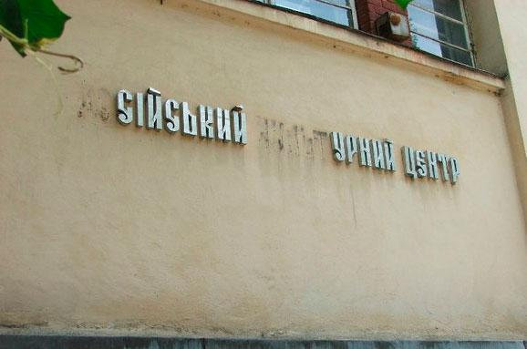 НаСумщині заборонили Російський культурний центр