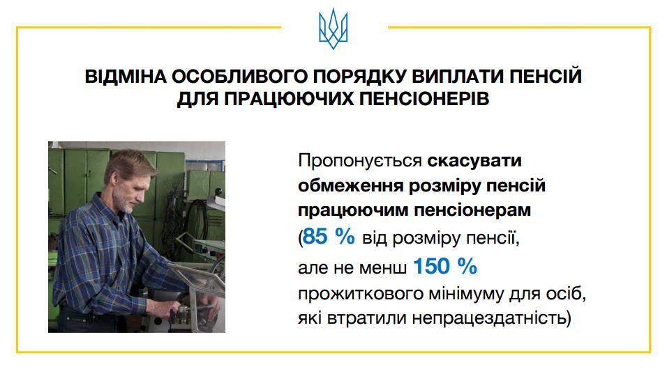 Ответы на все вопросы о новых пенсиях в Украине. Зачем вообще что-то менять