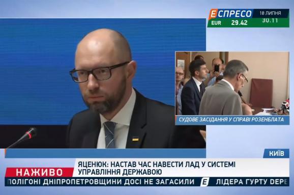 Яценюк пропонує змінити Конституцію та надати уряду більше повноважень