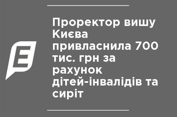 Проректор вишу Києва привласнила 700 тис. грн за рахунок дітей-інвалідів та  сиріт (3.04 15) ff6efb67bd705