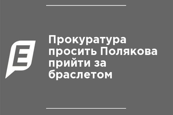 Прокуратура просить Полякова прийти за браслетом (11.99 16) 5617c7303aba3