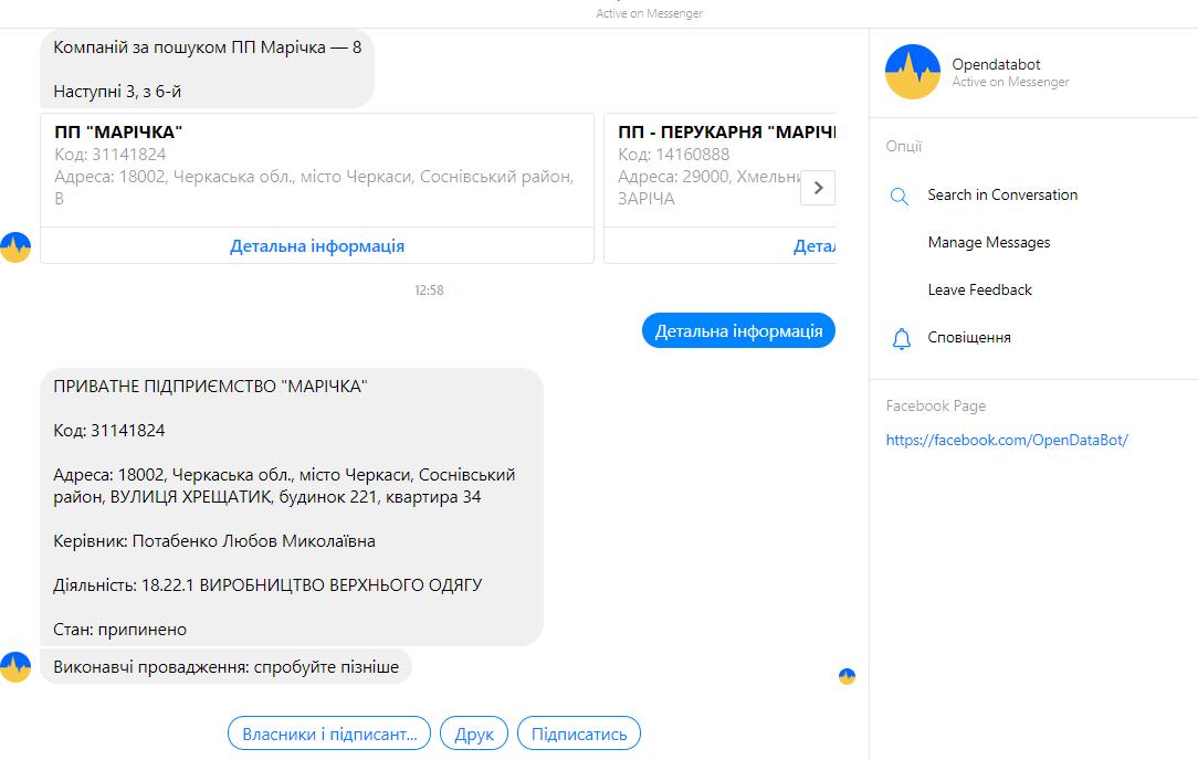 В Украине открыли данные о владельцах всех компаний. Как их искать