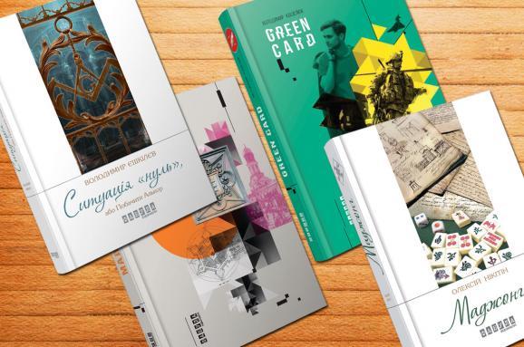 4 нові романи українських письменників 2cd7847431745