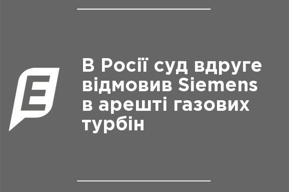 tsn.ua В Росії суд вдруге відмовив Siemens в арешті газових турбін a40c75fa0d3e7