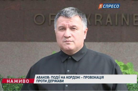 Аваков запропонував Саакашвілі тайого прихильників два варіанти дій
