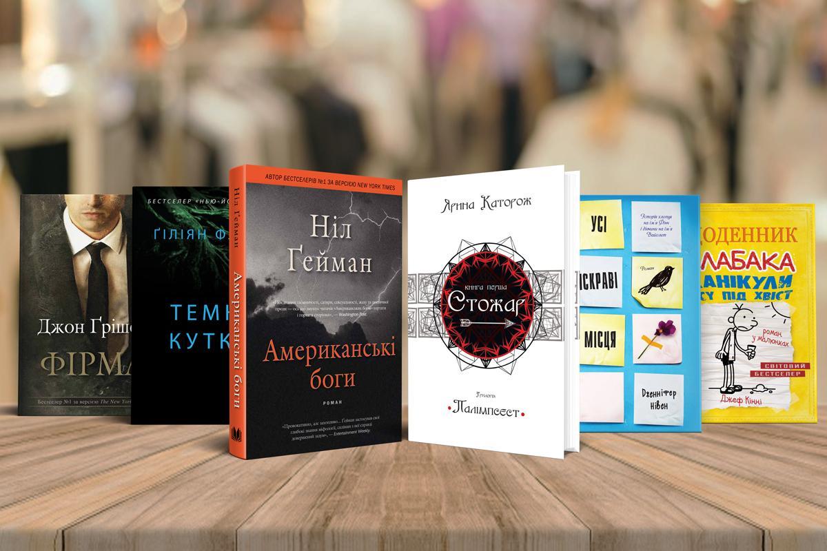 14 нових книжок для дітей і дорослих про які варто знати f6c0ce70995ce