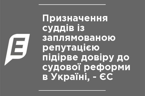 Призначення суддів із заплямованою репутацією підірве довіру до судової  реформи в Україні f7085f188f901