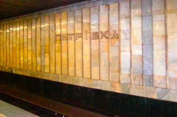 Депутати Київради підтримали перейменування метро «Петрівка»