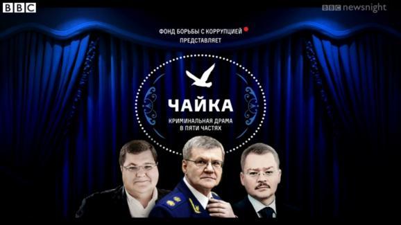 Навальний фільм Чайка BBC