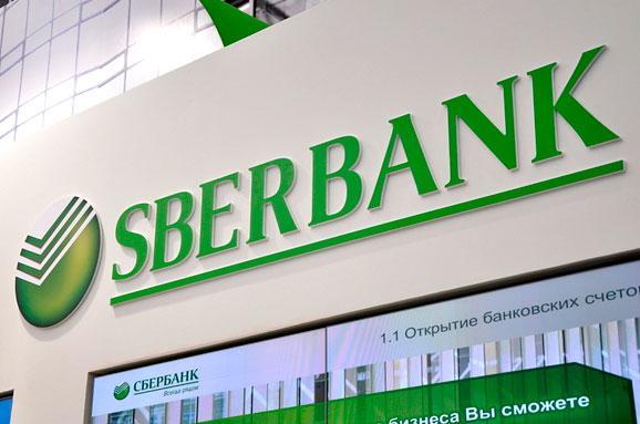 «Сбербанк» йде з кількох країн Європи