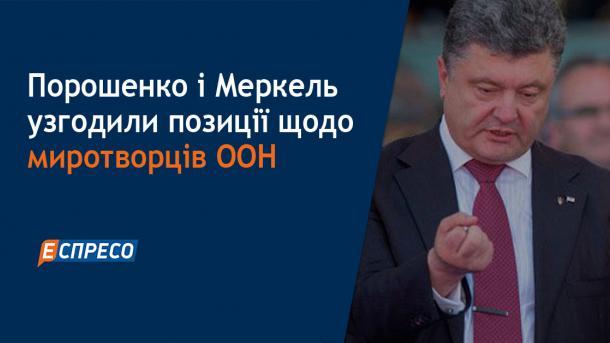 nv.ua Порошенко і Меркель узгодили позиції щодо миротворців ООН на Донбасі b9260fe9c7888